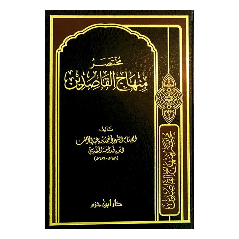 مختصر منهاج القاصدين، ابن قدامة المقدسي- Mukhtasar Minhâj al-Qâsidîn, de Ibn Qoudâma Al Maqdisî (Version Arabe)