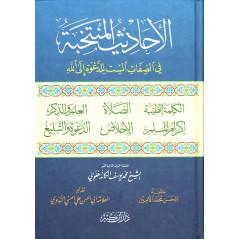 الأحاديث المنتخبة في الصفات الست للدعوة الى الله- Al Ahâdîth Al Muntakhaba , de Muhammad Yûsuf al-Kandahlawî (Version Arabe)