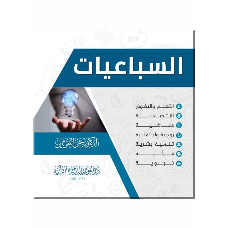 السباعيات, للدكتور يحيى عبد الرزاق الغوثاني- Es-Sebaiyyat, de Dr. Yahya Al Ghawthani (Version Arabe)