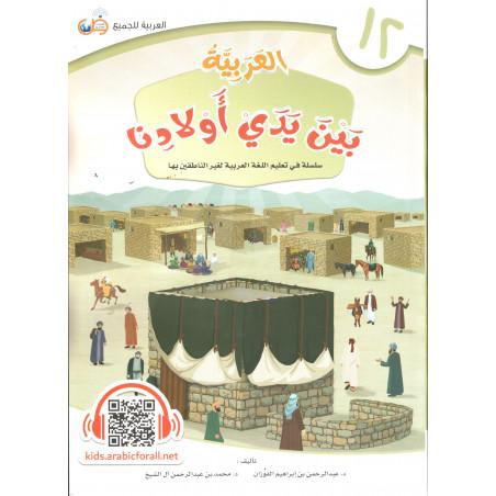 العــربــيــة بــيــن يــدي أولادنـــا: كتاب 12 - L'ARABE entre les mains de nos enfants (Tome 12), Version Arabe