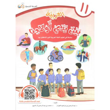 العــربــيــة بــيــن يــدي أولادنـــا: كتاب 11 - L'ARABE entre les mains de nos enfants (Tome 11), Version Arabe
