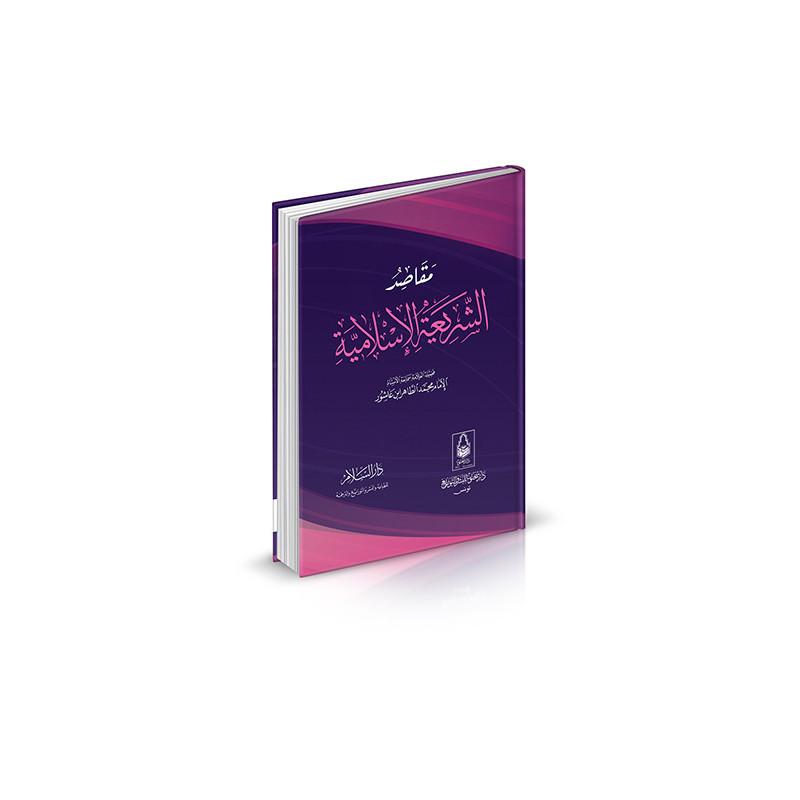 مقاصد الشريعة الإسلامية، للإمام محمد الطاهر بن عاشور - Maqâsid al-Sharîa Al-Islâmiyya, de Al-Tahir Ibn Ashûr (Version Arabe)