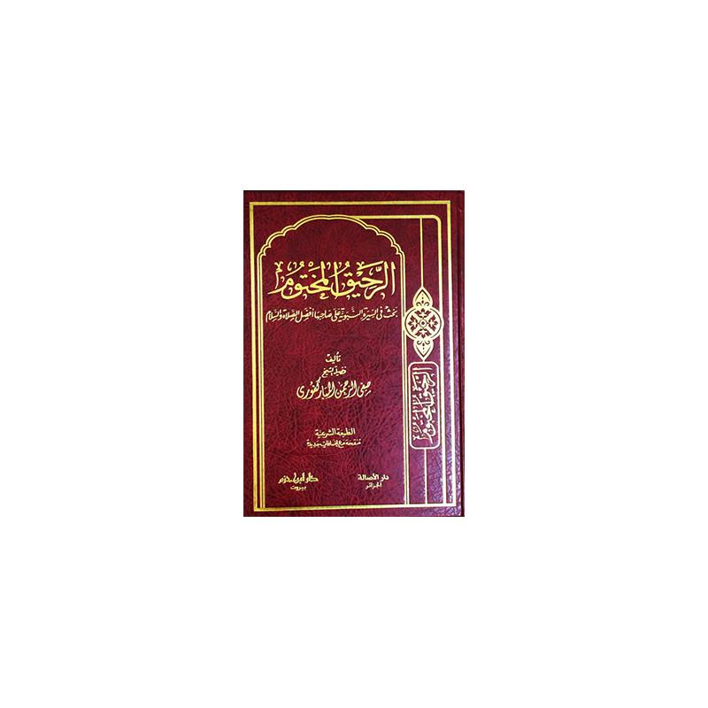 الرحيق المختوم: بَحثٌ في السِّيرة النَّبويَّةِ عَلى صَاحِبِها أَفضَلُ الصَّلاةِ والسَّلام - Ar-Rahîq Al-Makhtoum (Version Arabe)