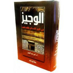 الوجيز في تاريخ الإسلام والمسلمين، أمير عبد العزيز- Al-Wajiz fi Tarikh al-Islam wal Muslimin (Version Arabe)