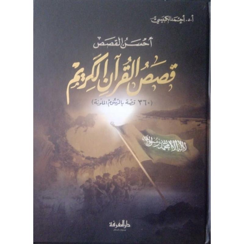 أحسن القصص : قصص القرآن الكريم، أحمد الكبيسي- Qasas Al Qur'an Al Karim (Récits coraniques), de Al Qubaisi (Version Arabe)