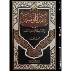 سمير المؤمنين في المواعظ والحكم والقصص، محمد الحجار-  Samir al-Mu'minin Fi al Mawa'id wal Hikam wal Qasas, de Al-Hajjar (Arabe)