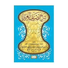 شرح تصريف العزي,الإمام التفتازاني - Sharh Tasrif al-'Izzi, de Al-Taftazani (Version Arabe)