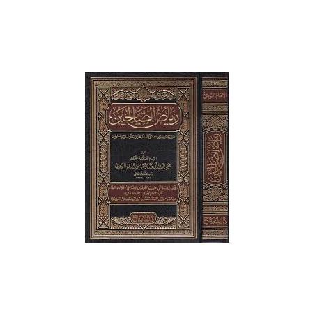 رياض الصالحين، للإمام النووي - Riyâd As-Salihîn, de l'imam An-Nawawi (Vesion Arabe)