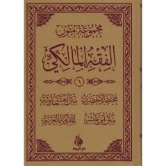 Série d'épîtres du fiqh Malikite (1), Bilingue (Français+Arabe),مجموعة متون الفقه المالكي (1)