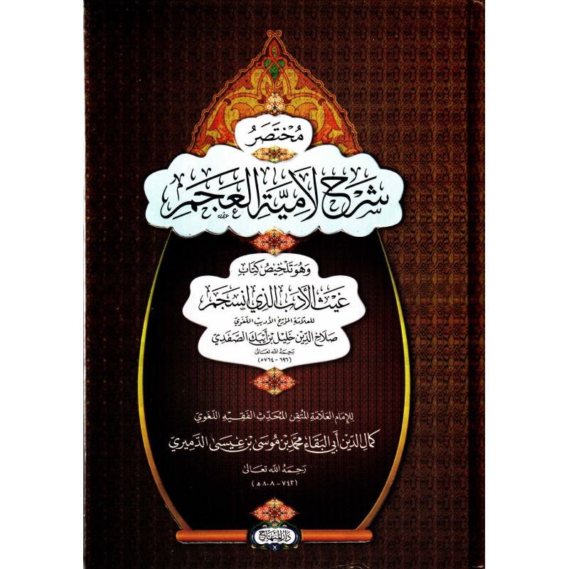 مختصر شرح لامية العجم, الإمام الدميري - Mukhtasar Charh Lâmiyat al Ajam , de Ad-Damiriy (Version Arabe)