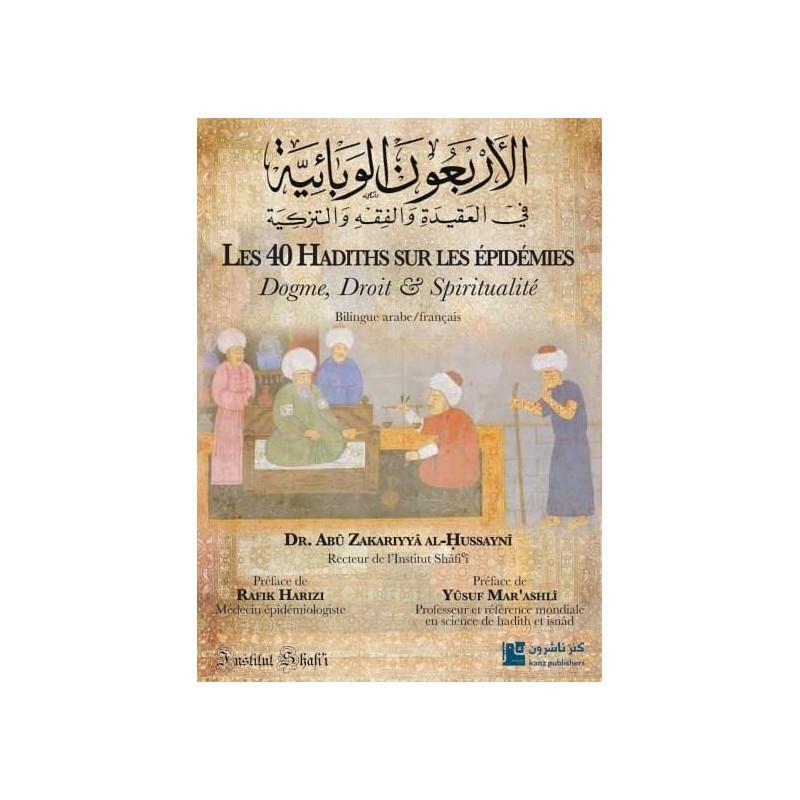 Les 40 hadith sur les épidémies : Dogme, Droit & Spiritualité - الأربعون الوبائية في العقيدة والفقه والتزكية (Français/Arabe)