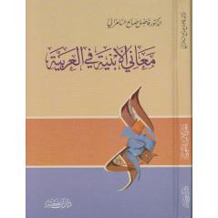 معاني الأبنية في العربية، د. فاضل السامرائي -Ma'âni Al Abniya Fi Al 'Arabiya, de As-Samarrai (Version Arabe)
