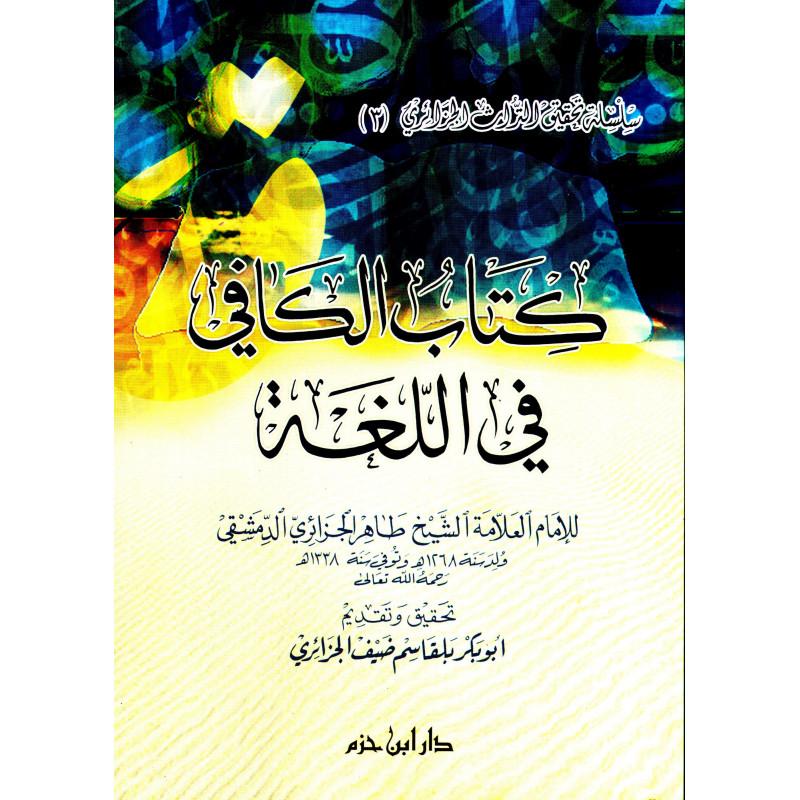 كتاب الكافي في اللغة, طاهر الجزائري- Kitâb Al Kâfi Fi Al-Lughah, de Taher Al Jazairi (Version Arabe)