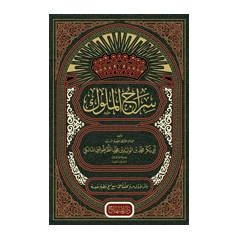 سراج الملوك, أبي بكر الطرطوشي - Sirâj al-Mulûk (Le flambeau des rois), de al-Ṭurṭûshî (Version Arabe)