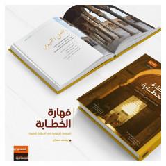 الخطابة مهارة : المدرسة الزيتونية في الخطابة المنبرية- Al Khataba Mahara, de Yusuf Hamadan (Version Arabe)