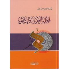 الجملة العربية والمعنى، د. فاضل السامرائي - Al Jumla Al 'Arabiya wa Al Ma'ana, de Fadel As-Samarrai (Version Arabe)