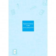 دفتر المتابعة- Journal de classe bleu (Français - Arabe)
