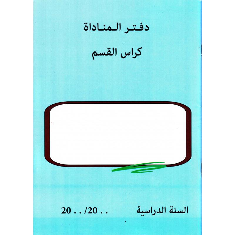 دفتر المناداة كراس القسم - Cahier d'appel et cachier de classe (Version Arabe)