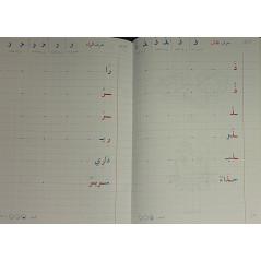Mon Cahier D'écriture des Lettres Arabe - à partir de 4 ans