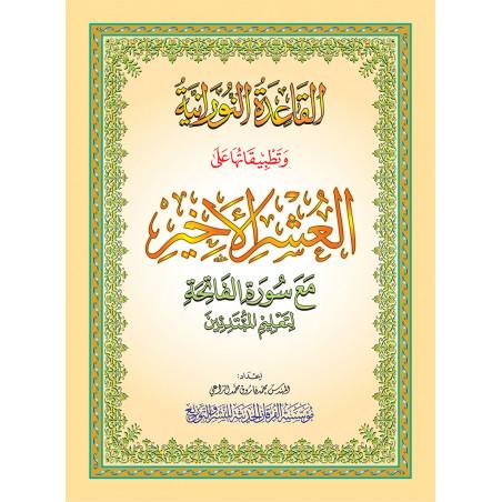"""La Méthode NOURANIA appliquée sur le Dernier dixième : """"Qad Sami'a"""" du Saint Coran"""