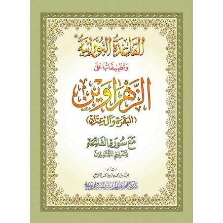 La Méthode NOURANIA appliquée sur les Sourates AL-BAQARA & AL-IMRAN