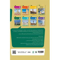 Education Islamique (N6) -10 à 11 ans - Granada
