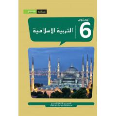 Education Islamique (Arabe) (N6) - Granada
