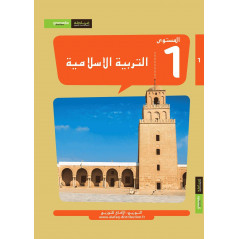 Education Islamique (N1) -5 à 6 ans - Granada