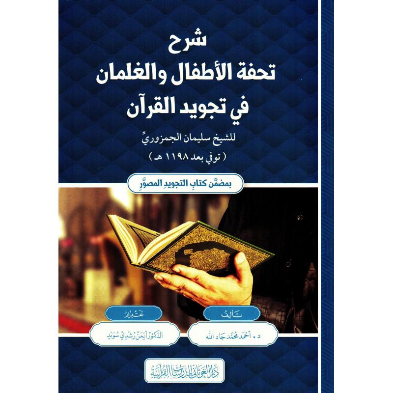 شرح تحفة الأطفال والغلمان في تجويد القرآن- Charh Tuḥfat al-aṭfâl wa-l-ġilmân fī tajwîd al-qur'ân (Version Arabe)
