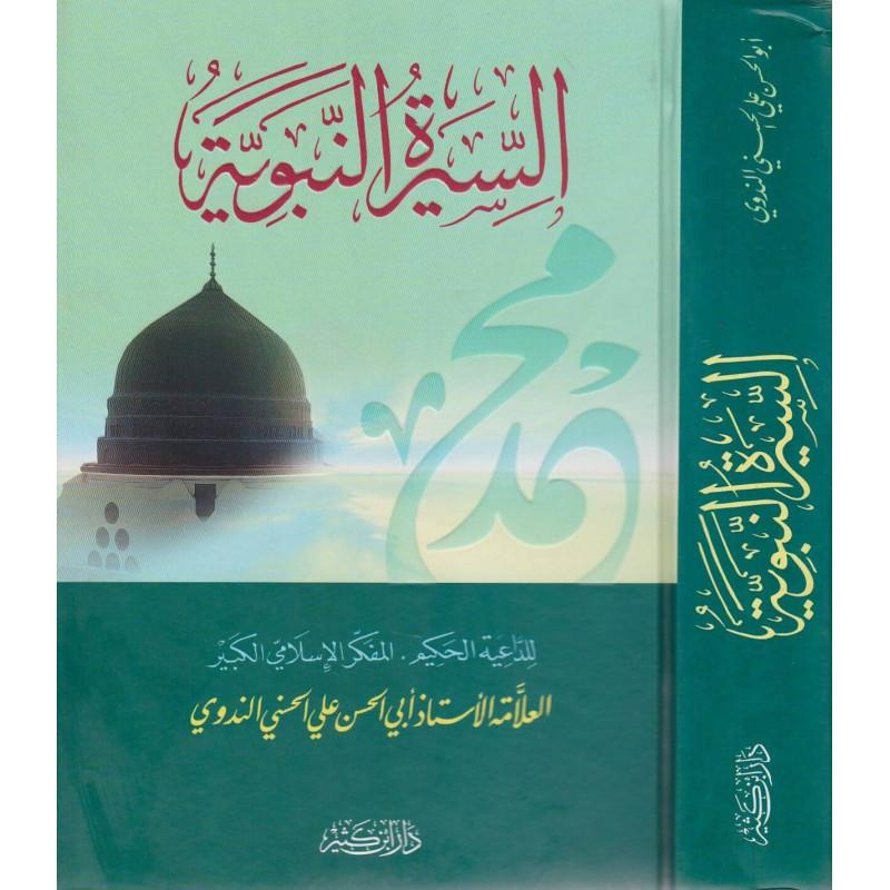 السيرة النبوية، لأبو الحسن الندوي - Al Sîra Al Nabawîya, de Abu Al Hassan Al Nadawi (Version Arabe)