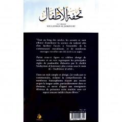 """L'explication concise du poème """"Le cadeau des enfants"""" (Touhfatou al-atfal), de Soulayman Al-Jamzoury"""