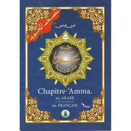 Coran Al-Tajwid : Chapitre 'Amma en Arabe et son sens rapproché en Français- مصحف التجويد جزء عم  عربي فرنسي
