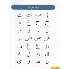 Lecture et exercices (Arabe) Niveau A1 (Partie2), (DVD inclu) - Granada