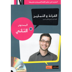 Lecture et exercices (Arabe) Niveau A2 (DVD inclu) - Apprendre l'arabe - Granada