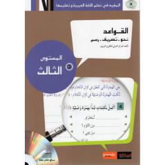 Grammaire arabe : syntaxe - conjugaison - caligraphie (Niveau B1)  langue arabe - Granada