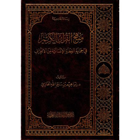 منهج القرآن الكريم في حماية الفطرة الإنسانية من الإنحراف، إبراهيم بن سليم الله الحازمي (رسالة جامعية )