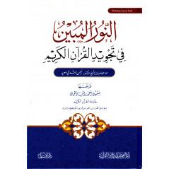 النور المبين في تجويد القرآن الكريم, أيمن رشدي سويد - Al Nur Al Mubin fi Tajwid Al Qur'an Al Karim, de Suweid (Version Arabe)