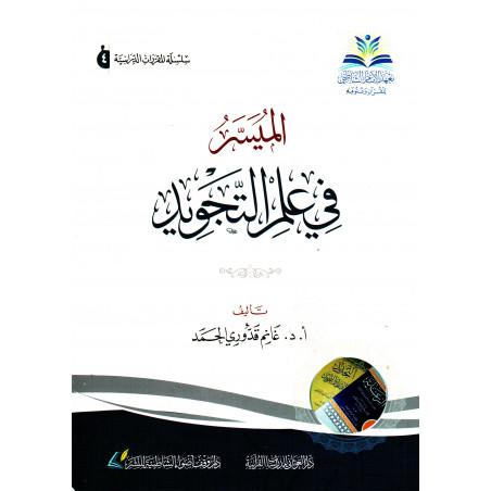الميسر في علم التجويد, غانم قدوري الحمد - Al Muyassar fi 'Ilm al Tajwid, de Ghanem Qaddouri Al-Hamad (Version Arabe)