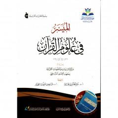 الميسر في علوم القرآن , مركز الدراسات والمعلومات القرآنية بمعهد الإمام الشاطبي - Al Muyassar fi 'Ulûm Al Qur'ân (Version Arabe)
