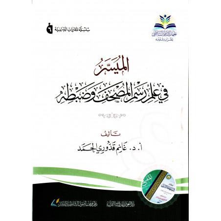 الميسر في علم رسم المصحف وضبطه, غانم قدوري الحمد - Al Muyassar fi 'ilm rasm al mushaf wa dabteh (Version Arabe)