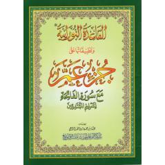 """La Méthode NOURANIA appliquée sur le JUZZ : """"AMMA"""" du Saint Coran"""