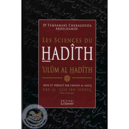 les sciences du hadith ('ulum al hadith)