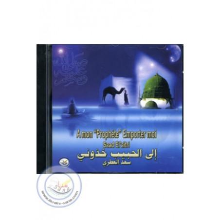 """CD - A mon """"Prophète"""" Emporter moi"""