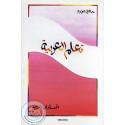 J'Apprends l'Arabe (4) sur Librairie Sana