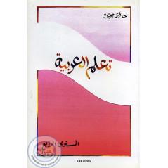 Apprends l'Arabe - Méthode JOUIROU (niveau 4)