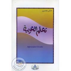 J'Apprends l'Arabe (3) sur Librairie Sana