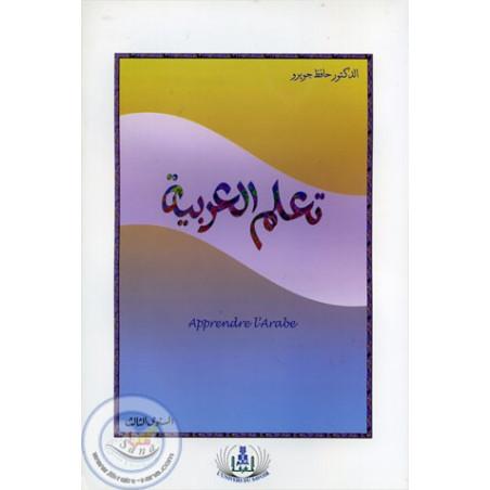 Apprendre L'Arabe - تعلم العربية - Méthode JOUIROU (niveau 3)