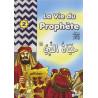 La vie du Prophète tome 2