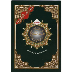 Coran Juzz Qad Samia en arabe Tajwid Hafs