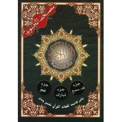 Coran Tajwid - 3 Juzzs - Qad Samia, Tabarak et Amma - Hafs